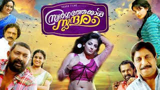 Malayalam Full Movie 2015 New Releases | Swargathekkal Sundaram | Malayalam Full Movie 2015