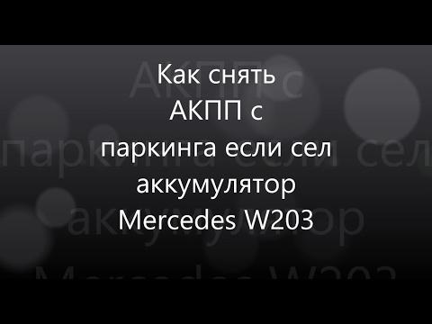 Kак снять АКПП с паркинга если нет ключа и сел аккумулятор на Mercedes-Benz W203
