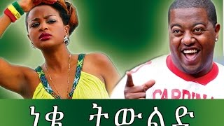 getlinkyoutube.com-Ethiopian Movie - Neke Tiwlid  (ነቄ ትውልድ)   Full