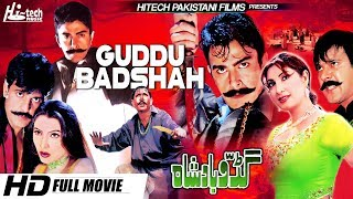 GUDDU BADSHAH (FULL MOVIE) - SHAN, SAIMA & MOUMER RANA - OFFICIAL PAKISTANI MOVIE