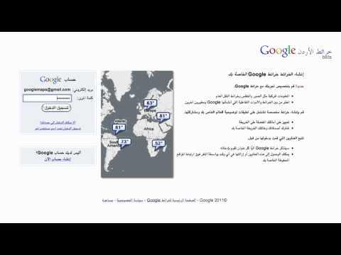 الأردن :Google خرائط