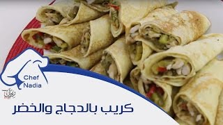 getlinkyoutube.com-الكريب المالح بالدجاج والخضر الشيف نادية | crepe salée au poulet et legumes