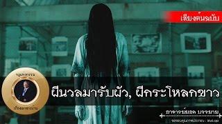 getlinkyoutube.com-อาจารย์ยอด : ผีนวลมารับผัว, ผีกระโหลกขาว [ผี]