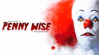 getlinkyoutube.com-ตำนาน  Pennywise ปีศาจ ตัวตลก เพนนี่ ไวซ์ | เรื่องเล่าจากความมืด Ep:39