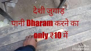 देसी जुगाड़ पानी गर्म करने का मात्र ₹10 में