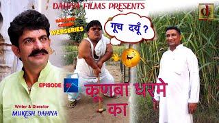 KUNBA DHARME KA | Episode 27  गूच दयूँ ||Superhit Comedy Webseries |MUKESH DAHIYA COMEDY