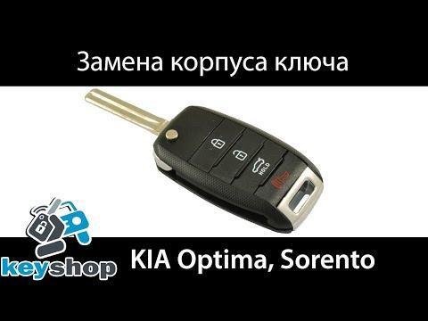 Как заменить корпус ключа киа соренто, спортейдж, оптима, церато, рио