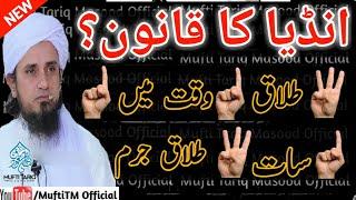 India Ka Qanoon ? 3 Talaq 1 Waqt Main 1 Aur 1 Sat 3 Talaq Kaladam ? By MUFTI TARIQ MASOOD