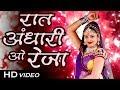 रात अंधेरी ओ रेजा - Kesariya Banna Chinta Mat Karjo   Rajasthani Banna Banni Geet   Geeta Goswami