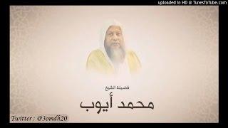 getlinkyoutube.com-الشيخ محمد أيوب - إصدار روائع التلاوات من مسجد قباء لعام 1416 هـ