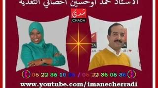 getlinkyoutube.com-وصفات طبيعية لعلاج الامساك و الاسهال مع الدكتور محمد اوحسين 05/10/2016