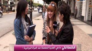 getlinkyoutube.com-ماهي الهدية المفضلة عند المرأة الجزائرية Le Cadeau préféré chez la femme Algerienne