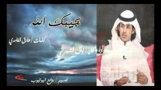 getlinkyoutube.com-شيلة يجيبك الله للمبدع نواف الشهراني