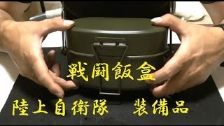 getlinkyoutube.com-【アウトドア道具】 戦闘飯盒2型でご飯炊いた