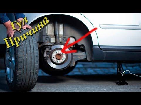 Гул в колесе при езде,Почему гудит колесо на скорости