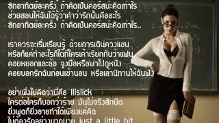 getlinkyoutube.com-Illslick - อาทิตย์ละครั้ง (Karaoke Version)