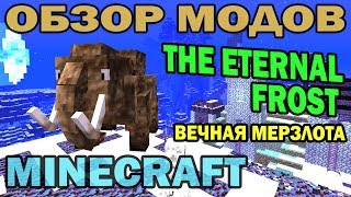 getlinkyoutube.com-ч.50 - Вечная мерзлота (The eternal frost) - Обзор мода для Minecraft
