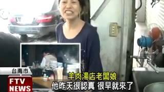 getlinkyoutube.com-賴清德吃羊肉湯 網友詢問度破表-民視新聞