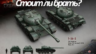 getlinkyoutube.com-Китайский прем танк Т 34 3 стоит ли брать? Как фармит т 34-3?