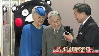 "getlinkyoutube.com-両陛下が""くまモン""と対面 「お一人で?」(13/10/28)"