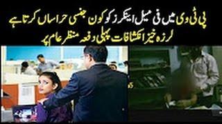 PTV Harassment Case   PTV Anchor Tanzeela Mazhar Exposed Agha Masood Shorish