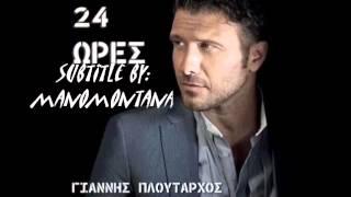getlinkyoutube.com-Giannis Ploutarxos - 24 Ores - 24 Ώρες - اغنية يونانية مترجمة  للعربية