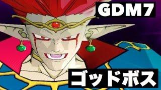 getlinkyoutube.com-DBH ゴッドボス・ドミグラ&魔神ドミグラと戦ってみた 暗黒魔界創世編 GDM7弾 ドラゴンボールヒーローズ SIX DIMENSION