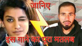 Priya Prakash Varrier के गाने का मतलब | Manikya Malaraya Poovi Song Video | Oru Adaar Love