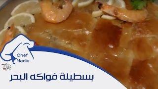 getlinkyoutube.com-بسطيلة فواكه البحر الشيف نادية | Pastilla aux fruit de mer