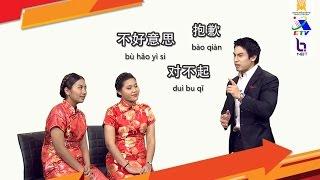 จิ๊จ๊ะจ้อจีนกับครูพี่ป๊อป - 6 - ครูพี่ป๊อป - ขอโทษ - เรียนจีน - etv