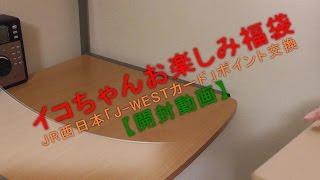 getlinkyoutube.com-イコちゃんお楽しみ福袋(J-WESTカード ポイント交換) 開封動画