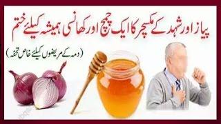 getlinkyoutube.com-khansi ka ilaj in urdu khansi ka hamesha ke leye khatma By islam and general health issuse