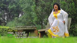 getlinkyoutube.com-Meselu Fantahun - Gojam Lay - New Ethiopian Music 2016 (Official Video)