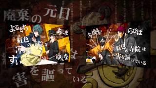 【大盛り合唱・改】マダラカルト | Madara Cult [Nico Nico Chorus]