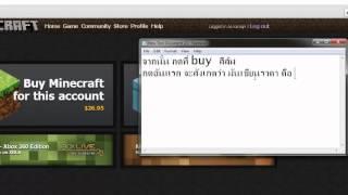 getlinkyoutube.com-Minecraft การทำ IDพรีเมี่ยม ฟรี