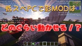 getlinkyoutube.com-【ゆっくり実況】低スペPCで影MODはどのぐらい動かせる!?【Minecraft】