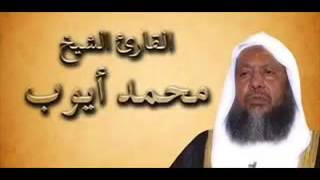 getlinkyoutube.com-الشيخ محمد ايوب   سورة آل عمران قراءه حجازيه ولا اروع