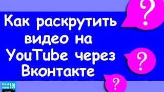 SMM продвижение видео