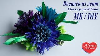 Василек из Лент. Цветок из Лент / Flower from Ribbon. DIY