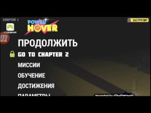 Электрик Вася - Power Hover #1