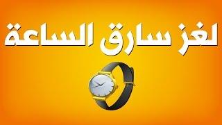 getlinkyoutube.com-لغزصعب جدا سارق الساعة للأذكياء فقط