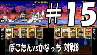 getlinkyoutube.com-にゃんこ大戦争(3DS) #15 ぽこvsかな 8回目