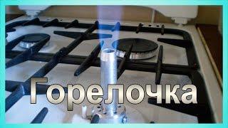 getlinkyoutube.com-Газовая горелка своими руками (видео не о политике)