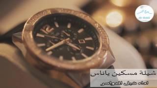 getlinkyoutube.com-شيلة مسكين ياناس اداء شبل الدواسر