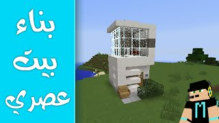 getlinkyoutube.com-【 Minecraft Modern House ● بناء بيت صغير خرافي 】
