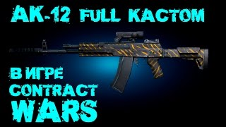 getlinkyoutube.com-Contract Wars - обзор АК-12 (кастом)
