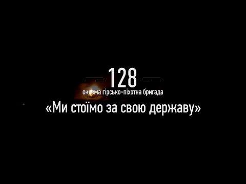 128 окрема гірсько-піхотна бригада. «Ми стоїмо за свою державу».
