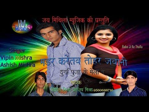 Maithili Video songs 2015,jm music,new video songs- Aasha Ram song-Singer-Ashish Mishra