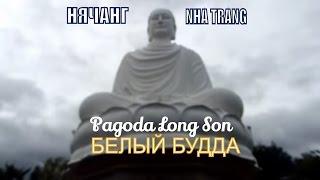getlinkyoutube.com-ВЛОГ 14.01.17. НЯЧАНГ. ПАГОДА ЛОНГШОН. БЕЛЫЙ БУДДА