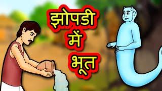 getlinkyoutube.com-Hari Ka Jhopdi - Hindi Story for Children | Hindi Kahaniya | Panchatantra Moral Story for kids HD